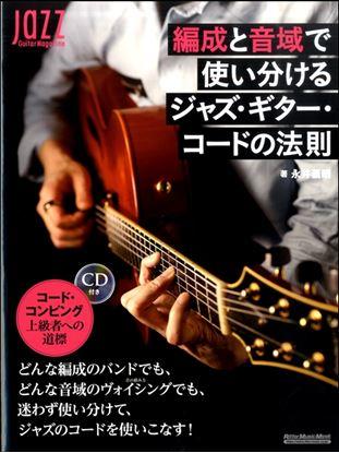 編成と音域で使い分けるジャズ・ギター・コードの法則 の画像
