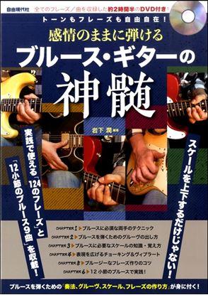 トーンもフレーズも自由自在!感情のままに弾けるブルース・ギターの神髄 の画像