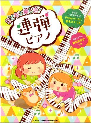 こどもと楽しむ!連弾ピアノ の画像