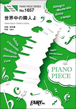 PP1657ピアノピース 世界中の隣人よ/乃木坂46 の画像