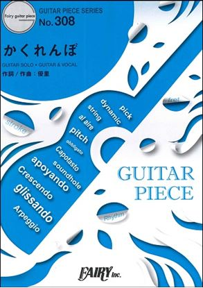 GP308ギターピース かくれんぼ/優里 の画像
