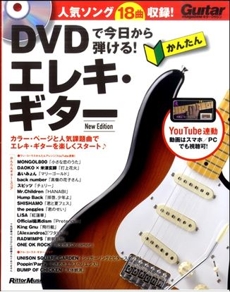 DVDで今日から弾ける!かんたんエレキ・ベースNew Edition の画像