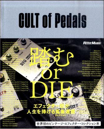 CULT of Pedals 世界初のビンテージ・エフェクター・コレクション本 の画像