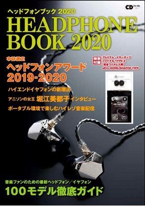 CDジャーナルムック ヘッドフォンブック 2020 ~特別付録プレミアム・イヤーチップ~ の画像