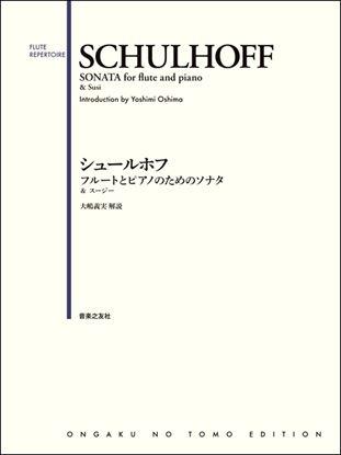 シュールホフ フルートとピアノのためのソナタ&スジー の画像