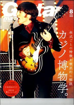 ギター・マガジン 2020年8月号 の画像
