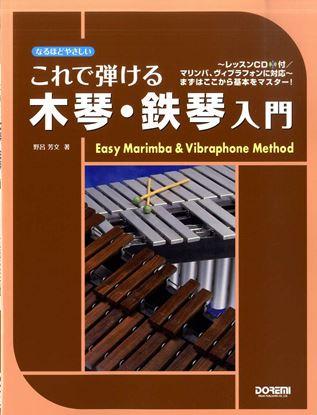 これで弾ける木琴・鉄琴入門~レッスンCD付/マリンバ・ヴィブラフォンに対応~ の画像