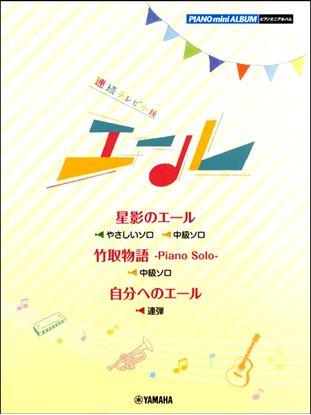 ピアノミニアルバム NHK連続テレビ小説「エール」 の画像