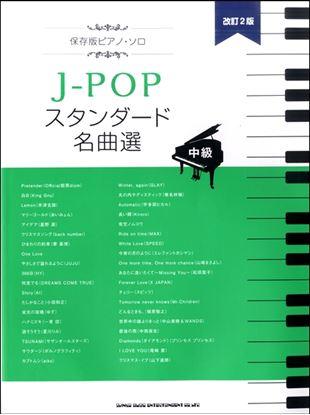 保存版ピアノ・ソロ J-POPスタンダード名曲選[中級][改訂2版] の画像