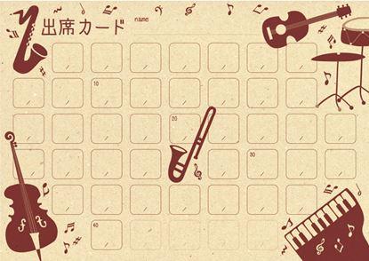 PRFG-069 出席カード 楽器(クラフト)【単位:10枚 の画像