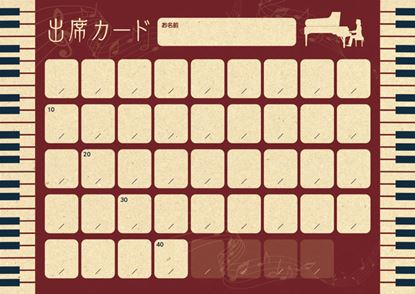 PRFG-072 出席カード 鍵盤(クラフト)【単位:10枚 の画像