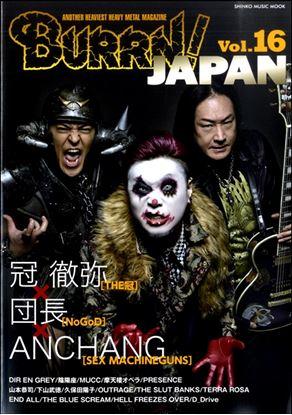 ムック BURRN! JAPAN Vol.16 の画像