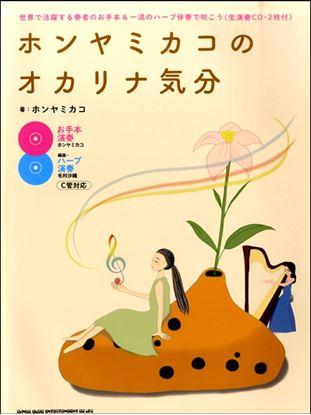 ホンヤミカコのオカリナ気分-世界で活躍する奏者のお手本&一流のハープ伴奏で吹こう(生演奏CD2枚付) の画像
