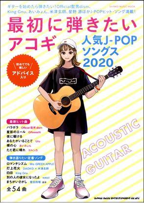 最初に弾きたいアコギ人気J-POPソングス2020 <シンコーミュージックムック> の画像